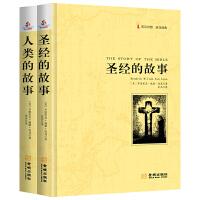 圣经故事[英汉双语读物]apk