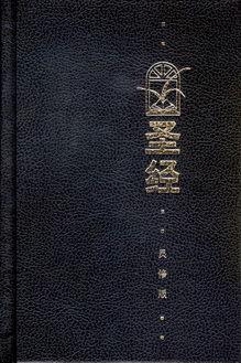 灵修版圣经.apk