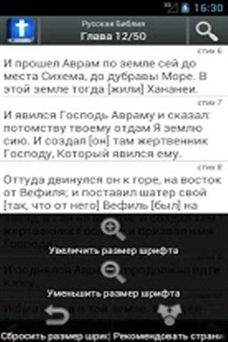 俄罗斯圣经.apk