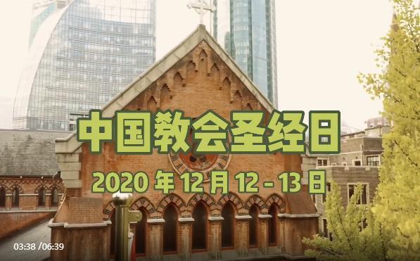 """""""民以'天'为食""""--基督教全国两会圣经日主题线下活动在广州举行"""