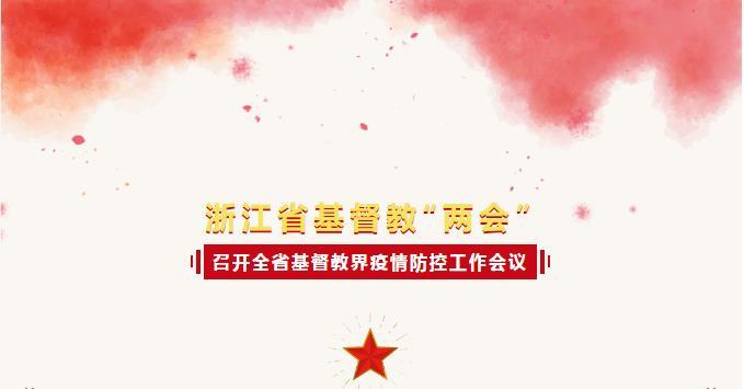 """浙江省基督教""""两会""""召开全省基督教界疫情防控工作会议"""