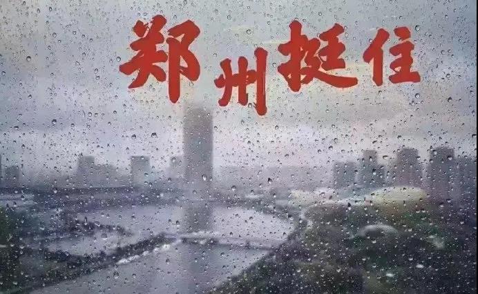 爱比雨大--面对极端天气的考验,你是否做好充足的应对准备?