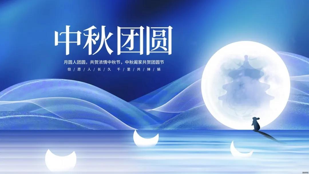 中秋佳节话团圆