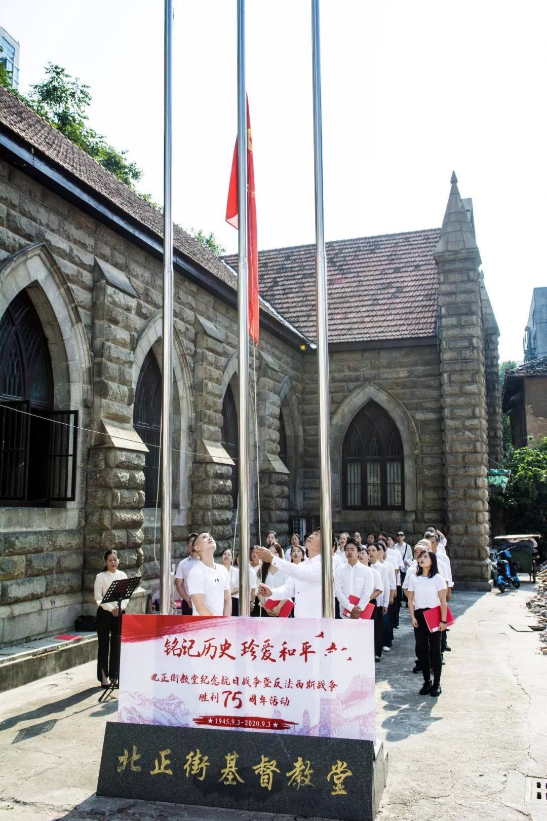 """长沙北正街教堂举行""""抗日战争胜利75周年""""升旗仪式和纪念活动"""