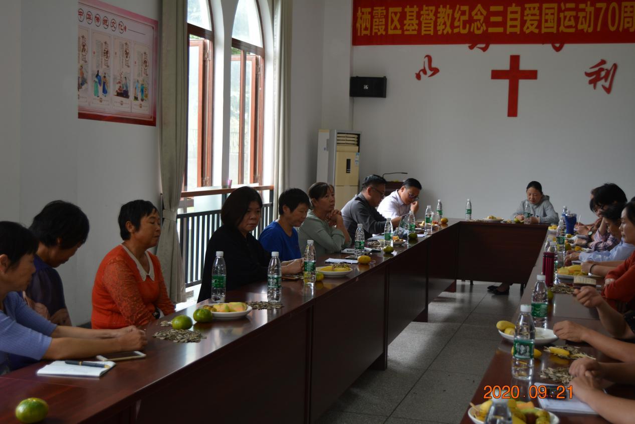 南京市栖霞区基督教纪念三自爱国运动成立70周年座谈会